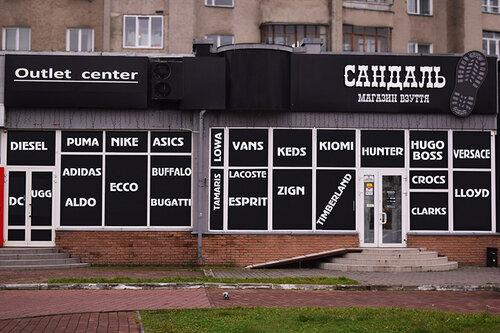Outlet center Сандаль - магазин обуви 318ea4793e7f0
