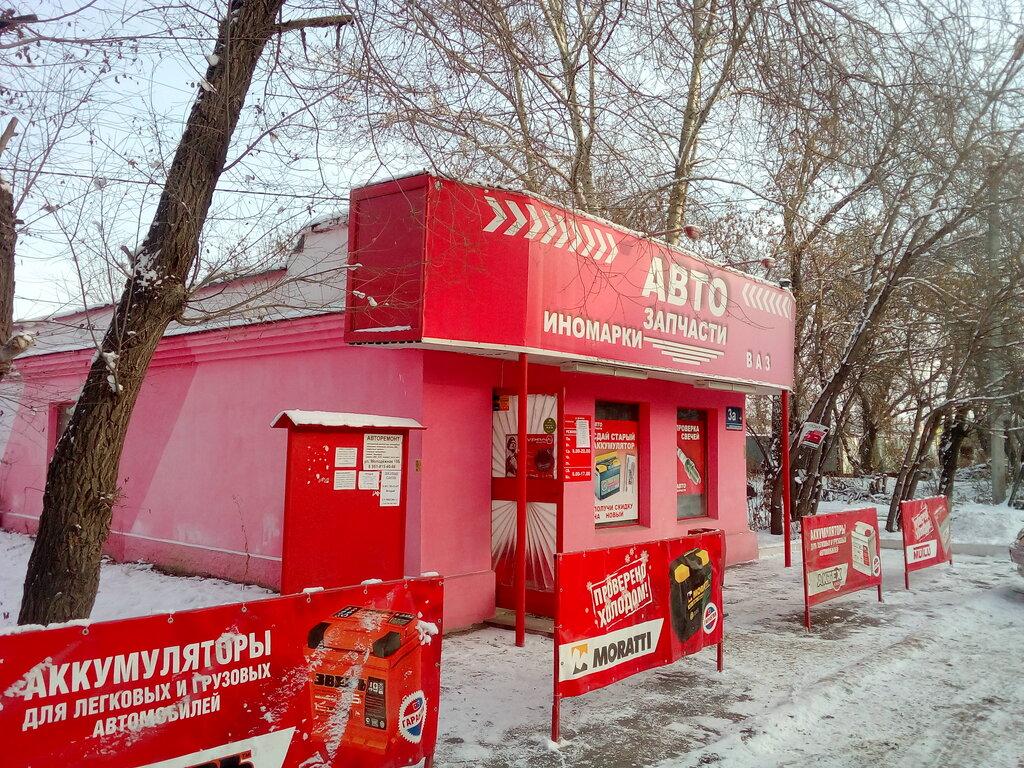 Магазин Челябинск Красная