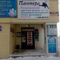 Пантера, Полиграфические услуги в Новочебоксарске