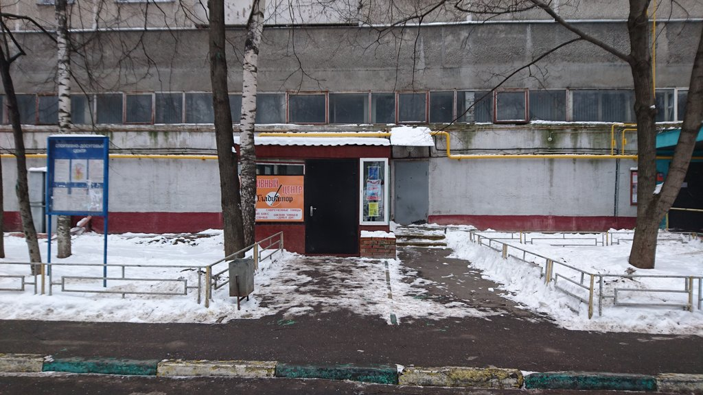 Москва спортивный клуб гладиатор работа в ночной клуб в москве вакансии