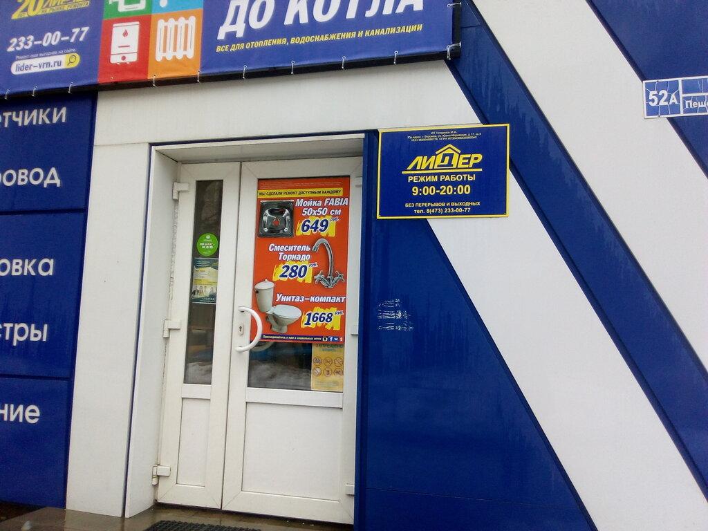 Магазин Лидер Воронеж Режим Работы