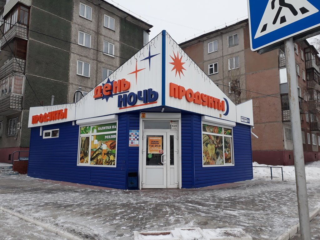 Магазин День Ночь Москва