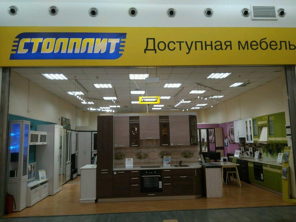Столплит Кухни Адреса Магазинов В Москве