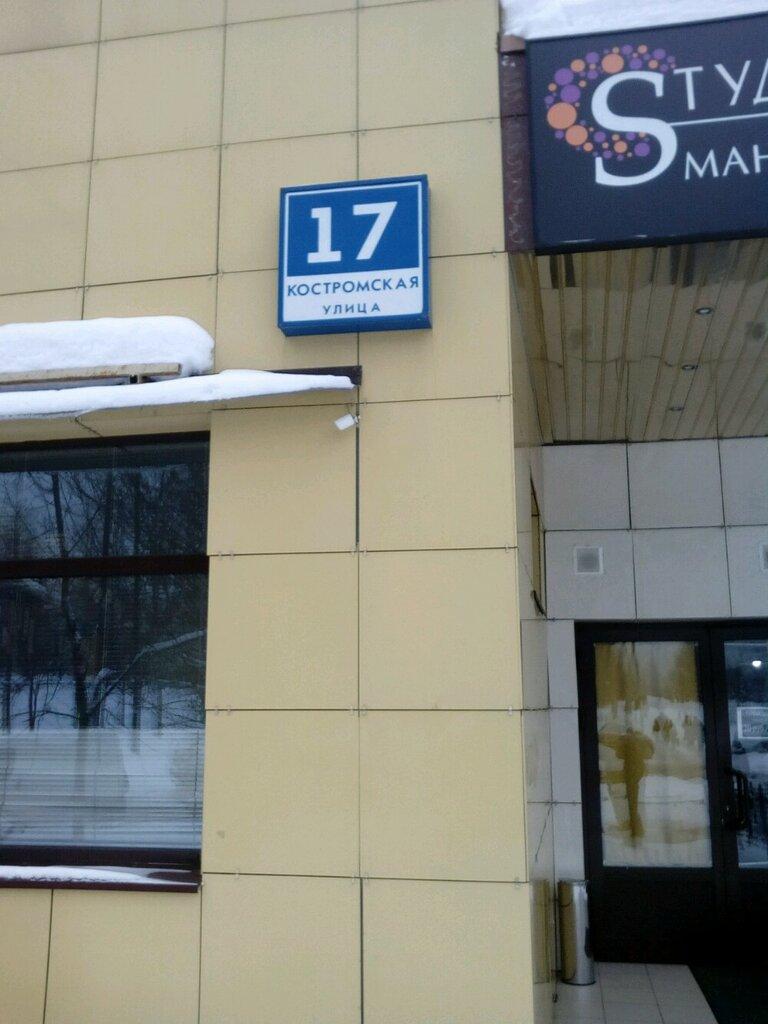 Г москва костромская ул д 17 [PUNIQRANDLINE-(au-dating-names.txt) 26
