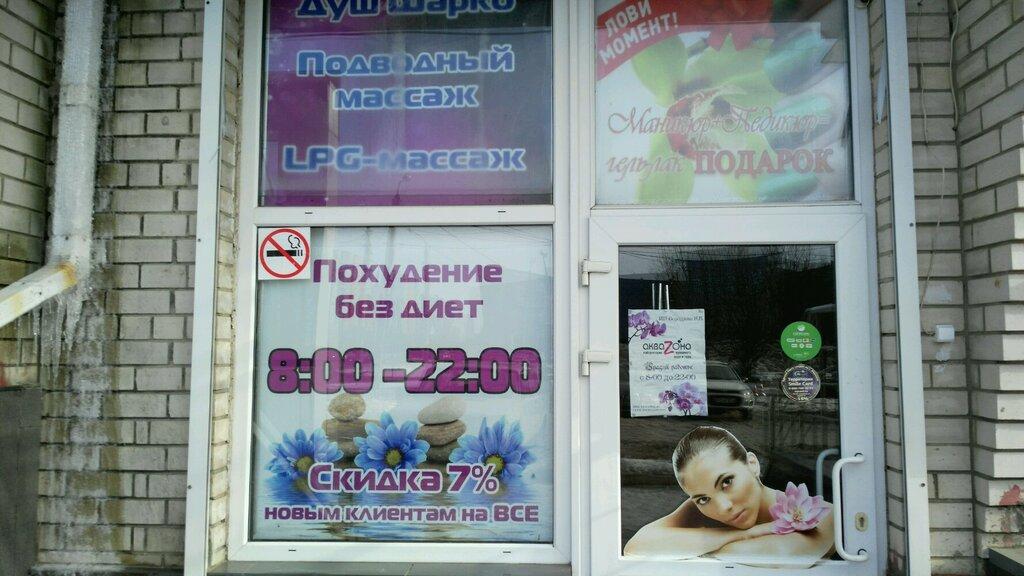 Салон Похудения Воронеж. Коррекция фигуры