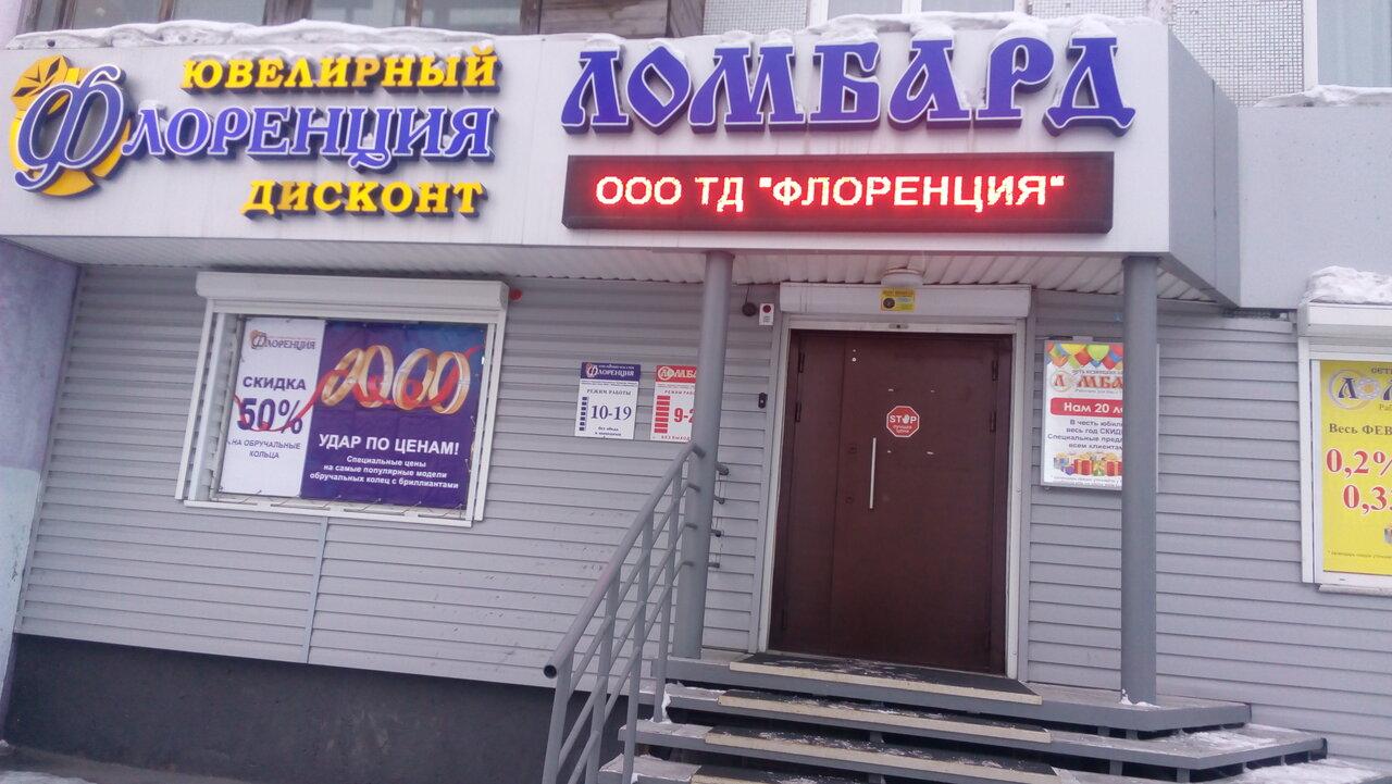 Прокопьевске ломбарды часы работы в в 1 час 2015 квт стоимость