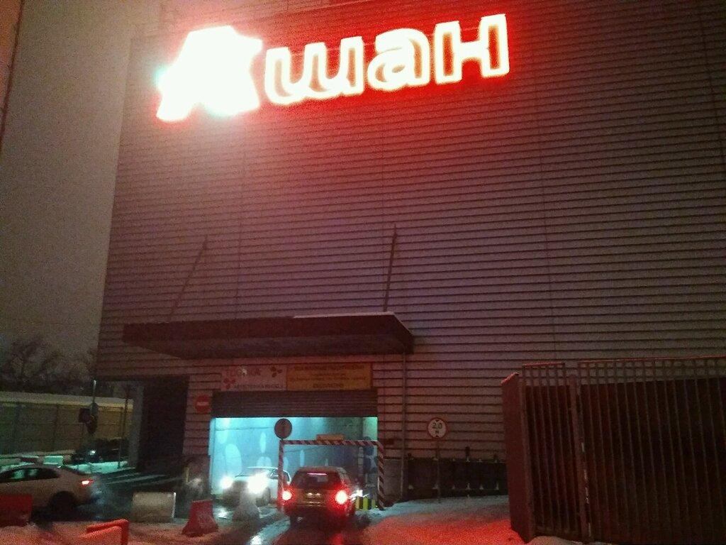 леруа мерлен строительный гипермаркет верхняя
