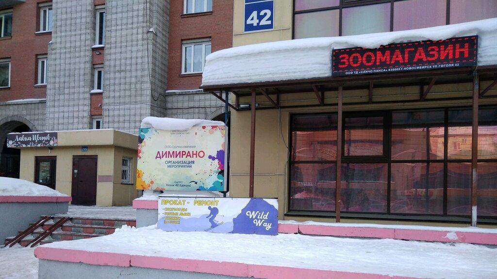 рекламное агентство — Dimirano — Новосибирск, фото №2
