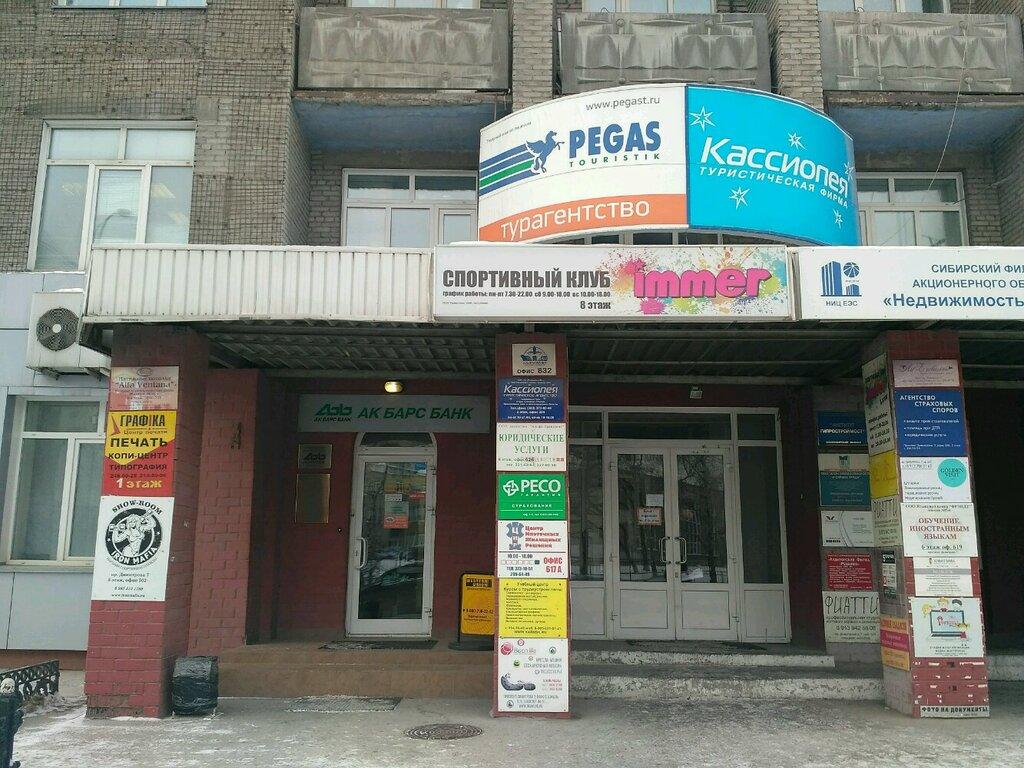 бюро переводов — Города Переводов — Новосибирск, фото №2