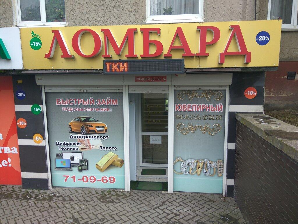 Калининграде ломбард техники в стоимость боем часы старинные с