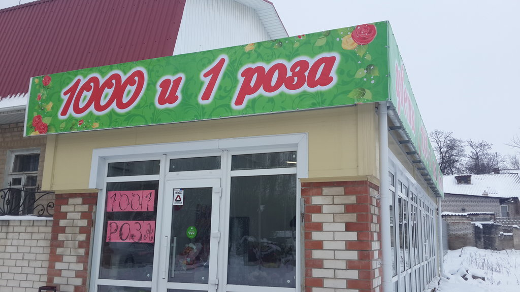 Магазин цветов белая калитва