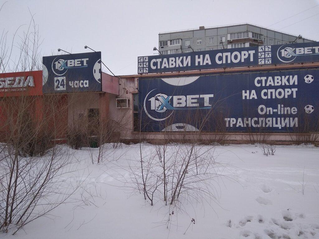 тольятти 1xbet режим работы
