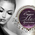 Max, Услуги мастеров по макияжу в Городском округе Ульяновск