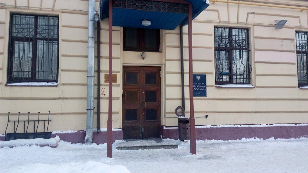 прокуратура лефортовского района