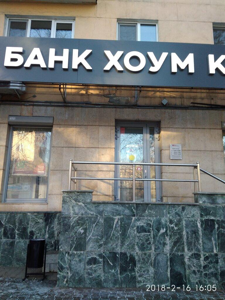 хоум кредит банк екатеринбург график работы русфинанс кредит на карту