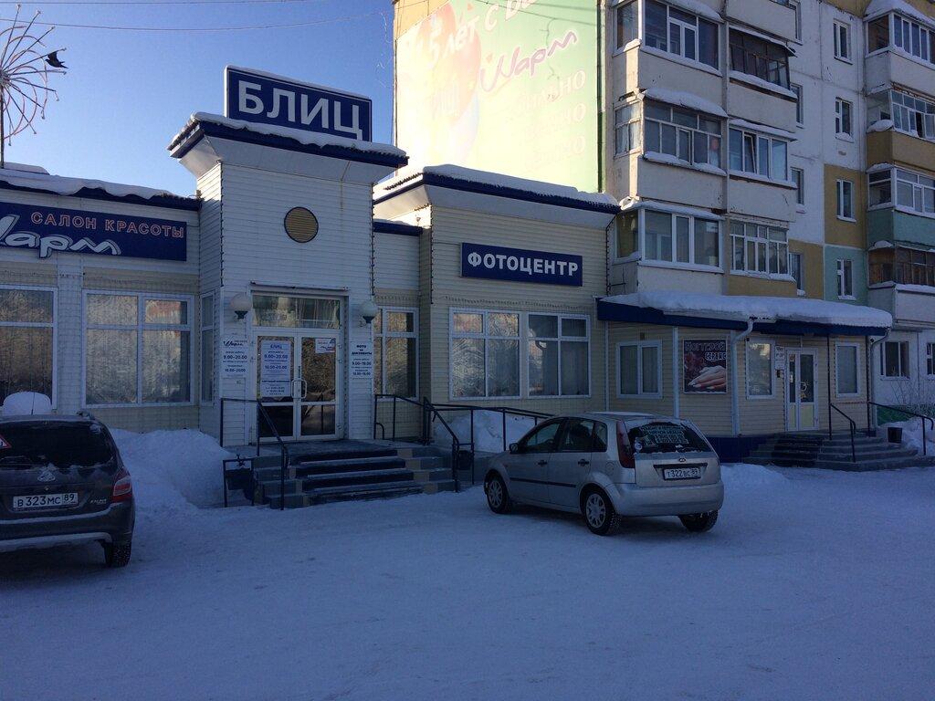 жилище известного фотоцентр блиц ноябрьск хотите сделать