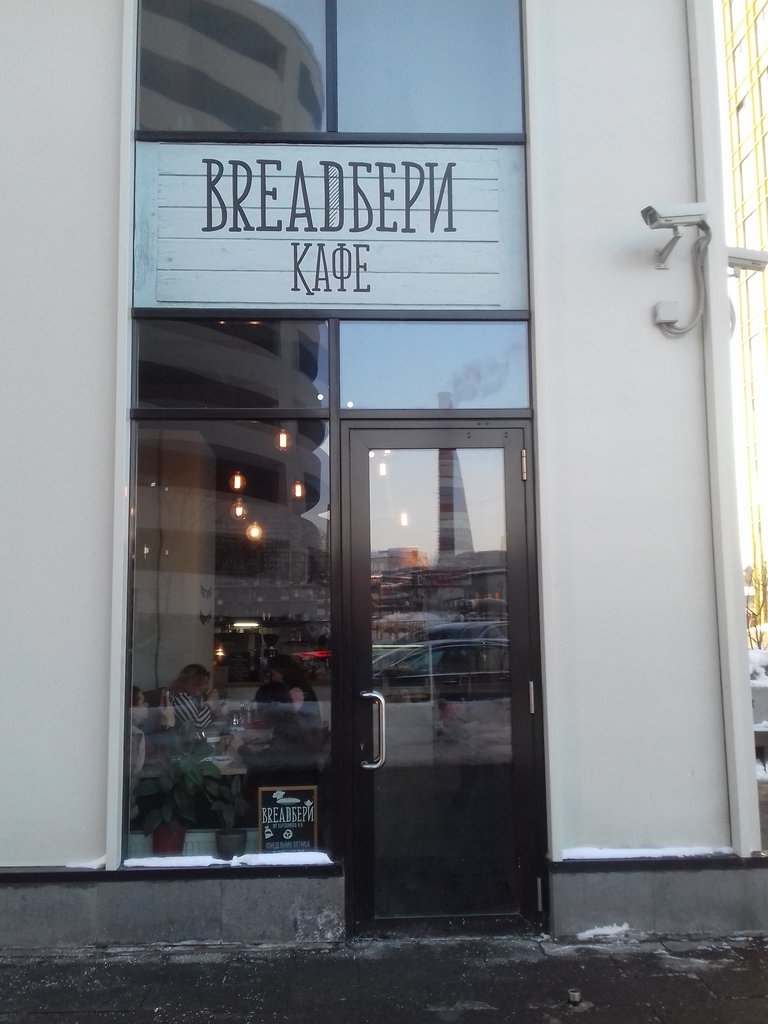 кафе — BreadБери — Москва, фото №1