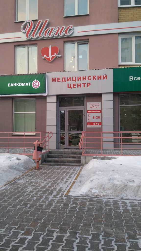медцентр, клиника — Шанс — Екатеринбург, фото №3