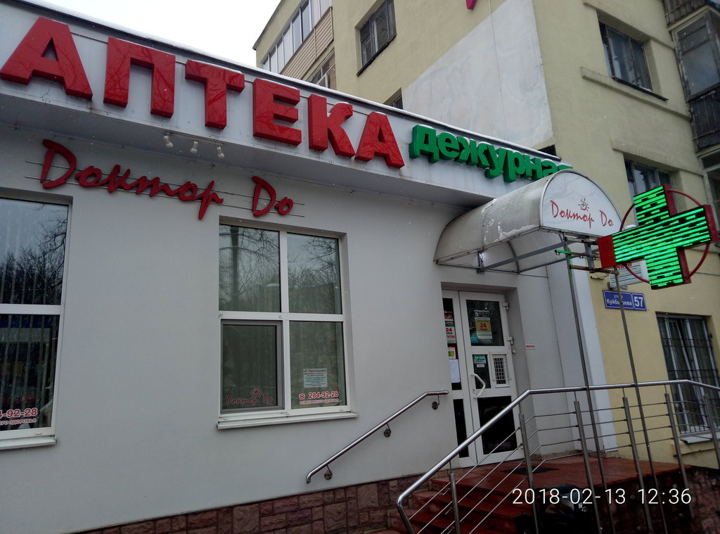 аптека — Доктор До — Минск, фото №2