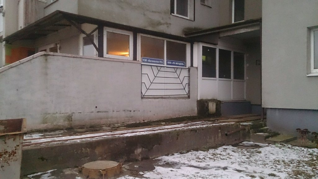 коммунальная служба — Мегадом — Калининград, фото №1