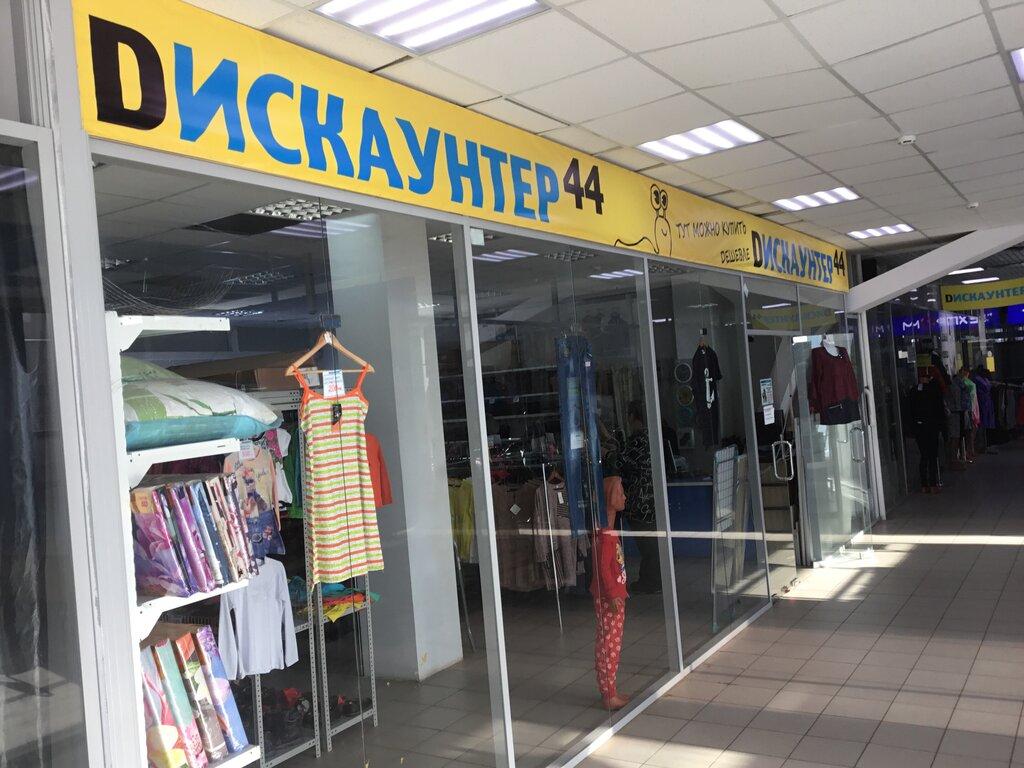 Валдербейс Магазин Интернет Шарья