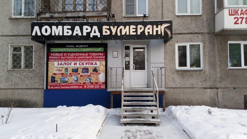 завоевателям ломбард красноярск каталог товаров фото с ценами приготовить чем едят