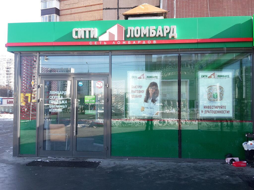 Ломбард сити москва каталог грузовые бу автосалоны в москве