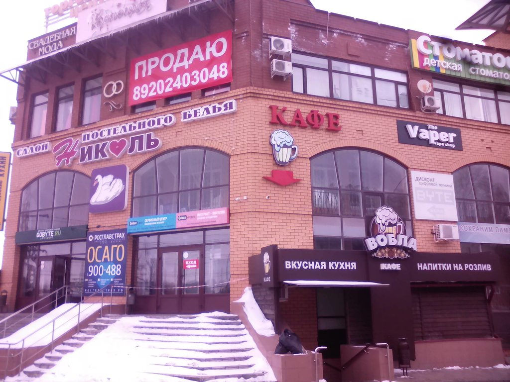 Липецк Ул 8 Марта Магазин