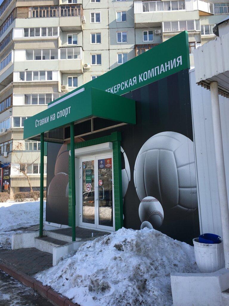 букмекерские конторы тольятти лига ставок