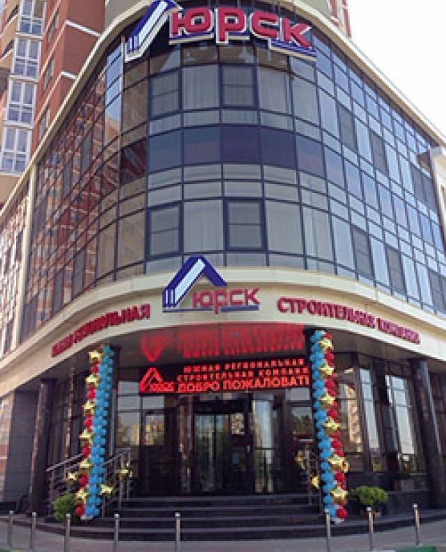 строительная компания — Юрск. Южная региональная строительная компания — Краснодар, фото №1