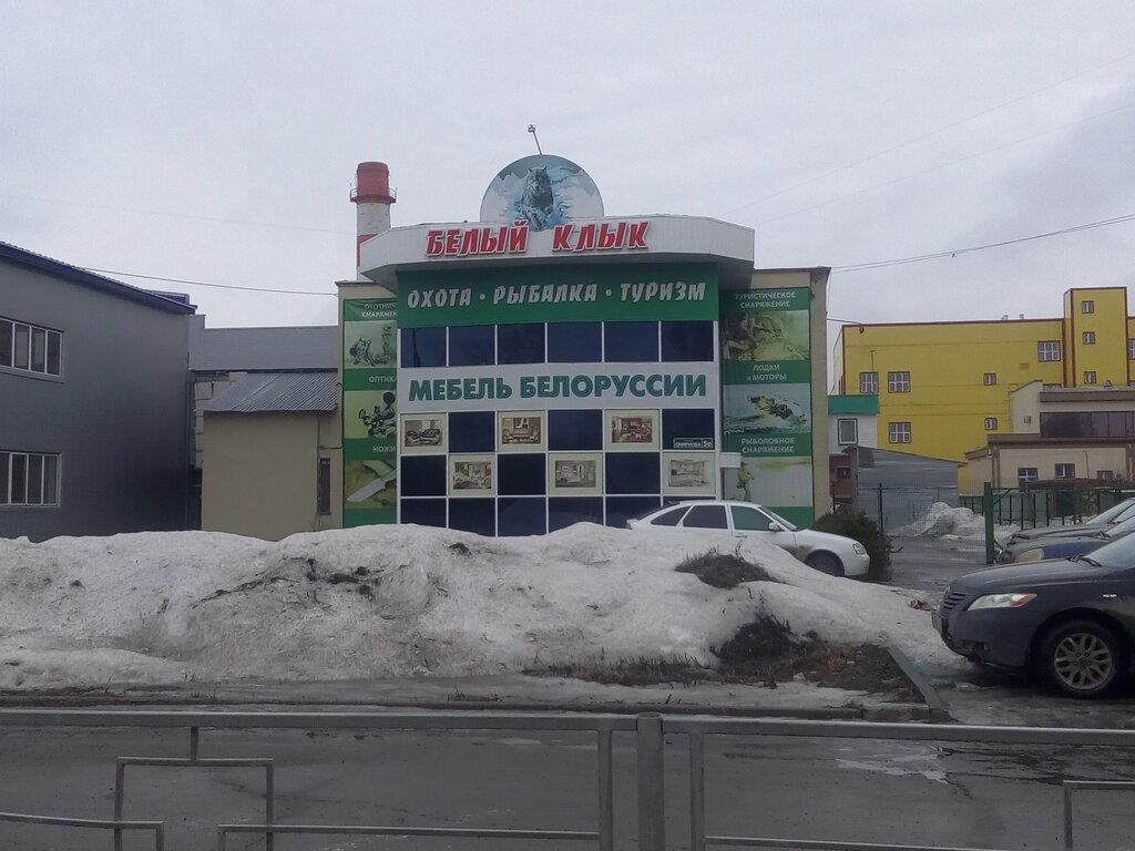 Белый Клык Магазин Томск Официальный Сайт