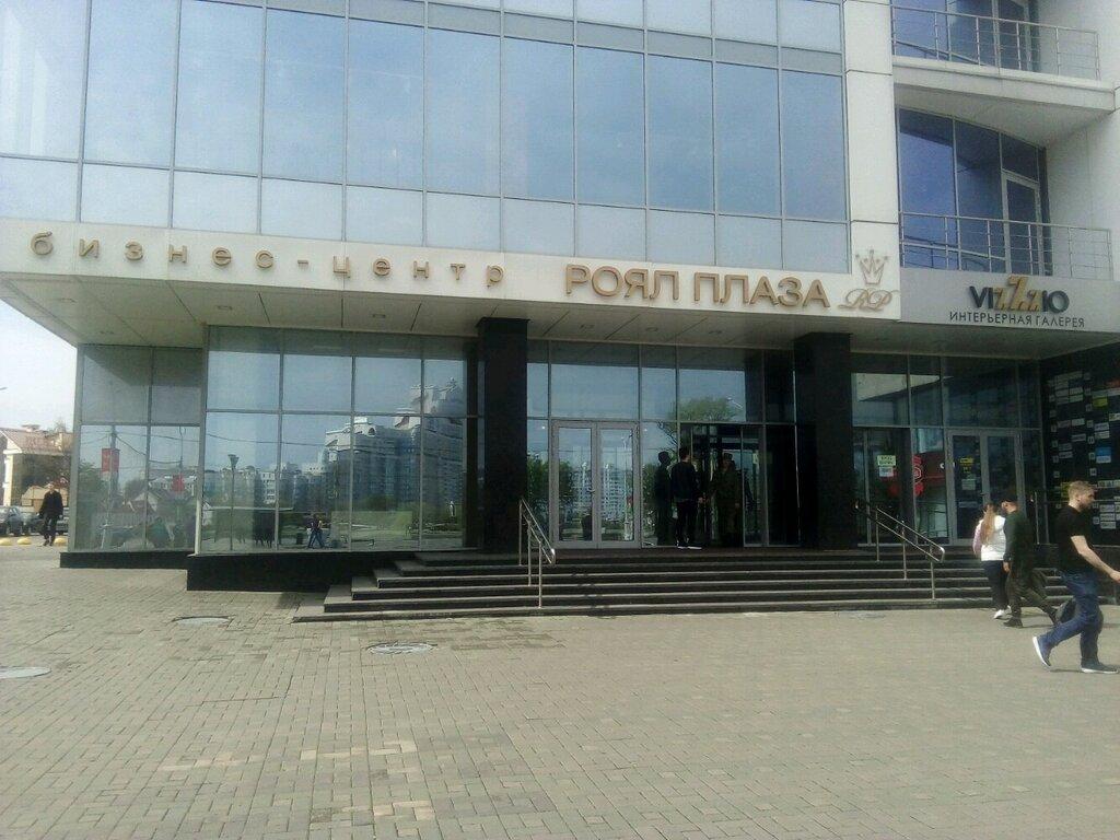 бизнес-центр — Роял Плаза — Минск, фото №2