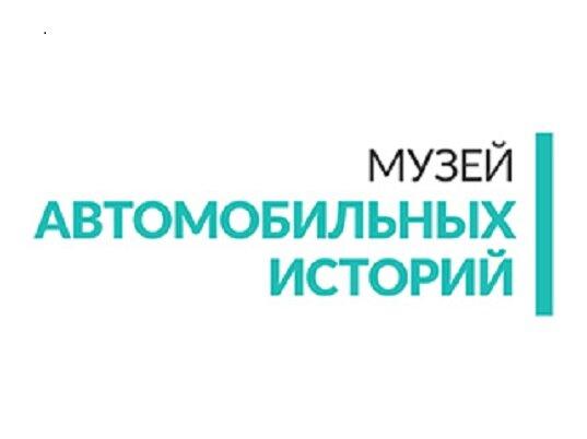 музей — Музей автомобильных историй В. Попова — Москва, фото №1