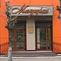Мандарин, Услуги парикмахера в Городском округе Комсомольск-на-Амуре