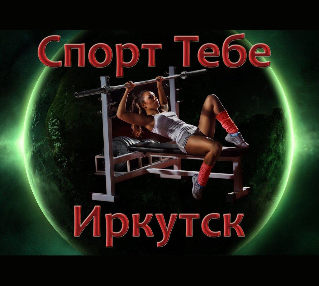 спортивный магазин — Спорт Тебе — Иркутск, фото №6