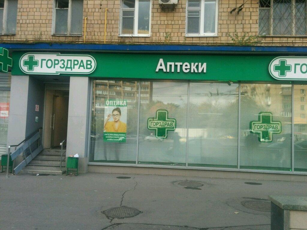 аптека — ГорЗдрав — Москва, фото №1