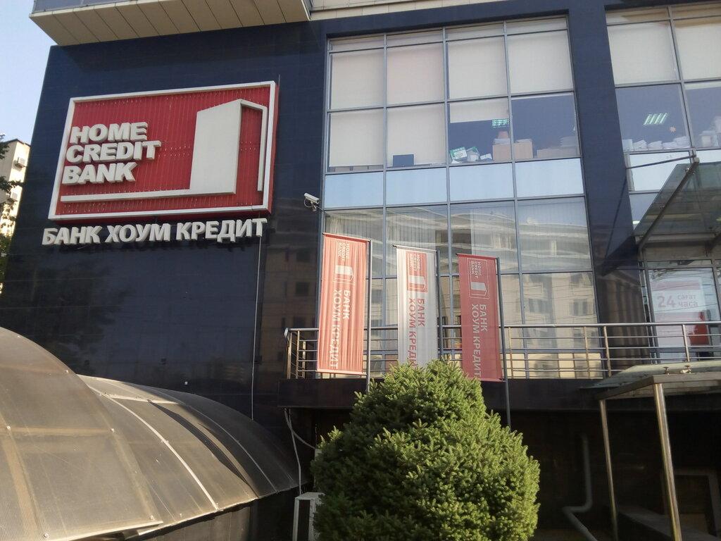 Кредит наличными в хоум кредит банке онлайн условия