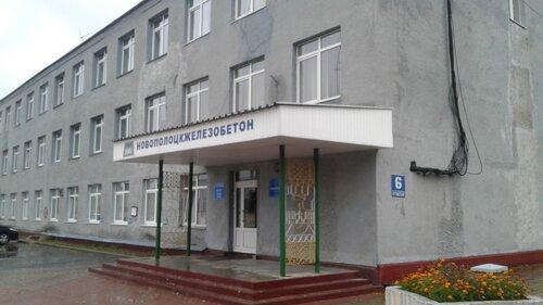 Новополоцк завод жби устав железобетонного завода