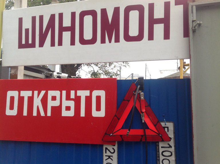 шиномонтаж — Шиномонтаж — Ростов-на-Дону, фото №1