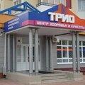 Центр здоровья и красоты Трио, Услуги косметолога в Городском округе Орёл