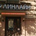 Linline, Услуги в сфере красоты в Городском округе Уфа