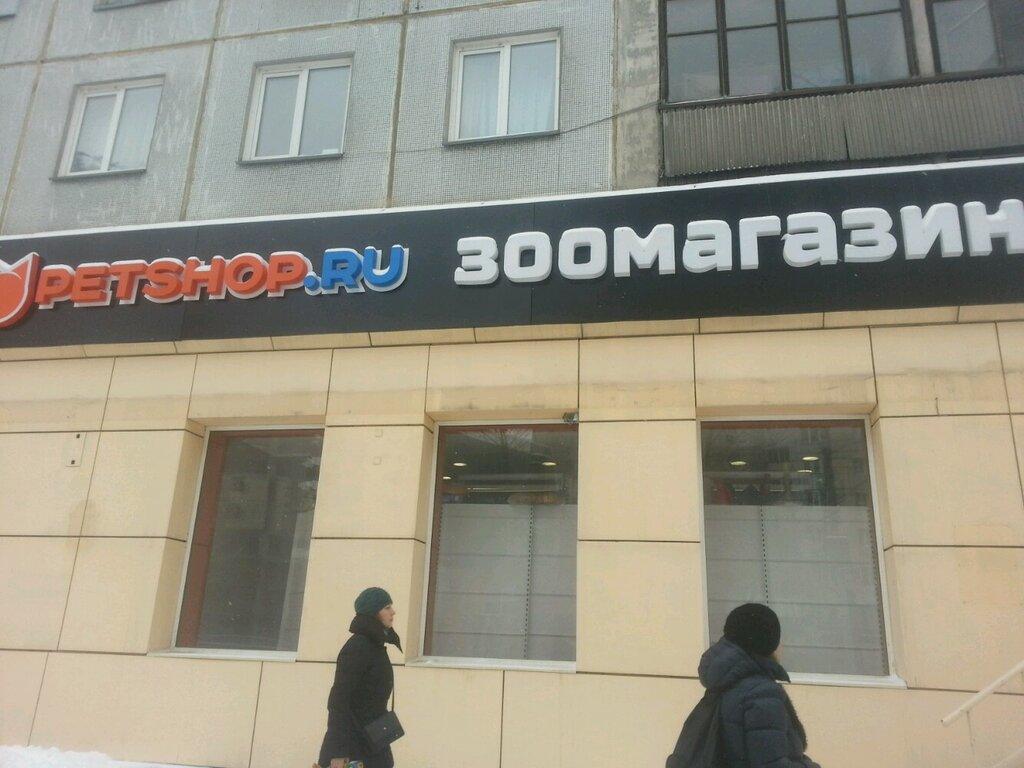 зоомагазин — Petshopru — Новосибирск, фото №1
