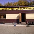 Шиномонтажная мастерская, Услуги шиномонтажа в Городском округе Новоалтайск