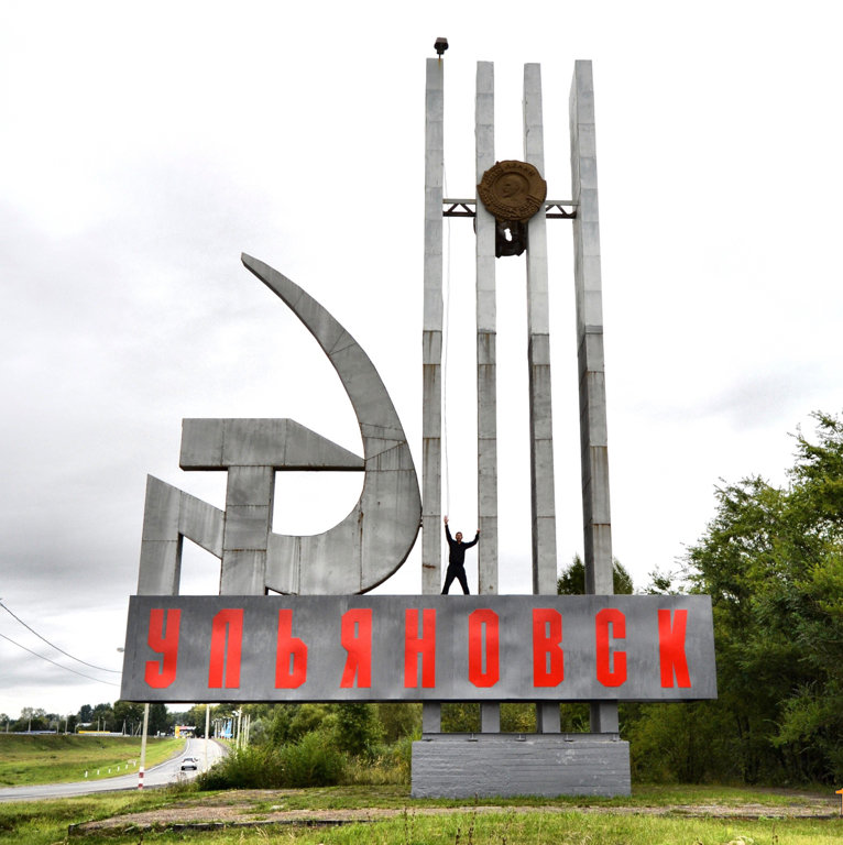 Картинка ульяновск с надписью, поздравления рождение