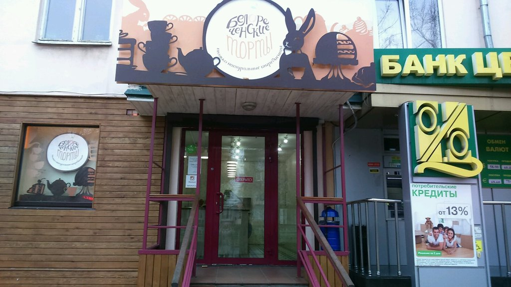 белореченские торты на заказ в краснодаре фото кустарники для
