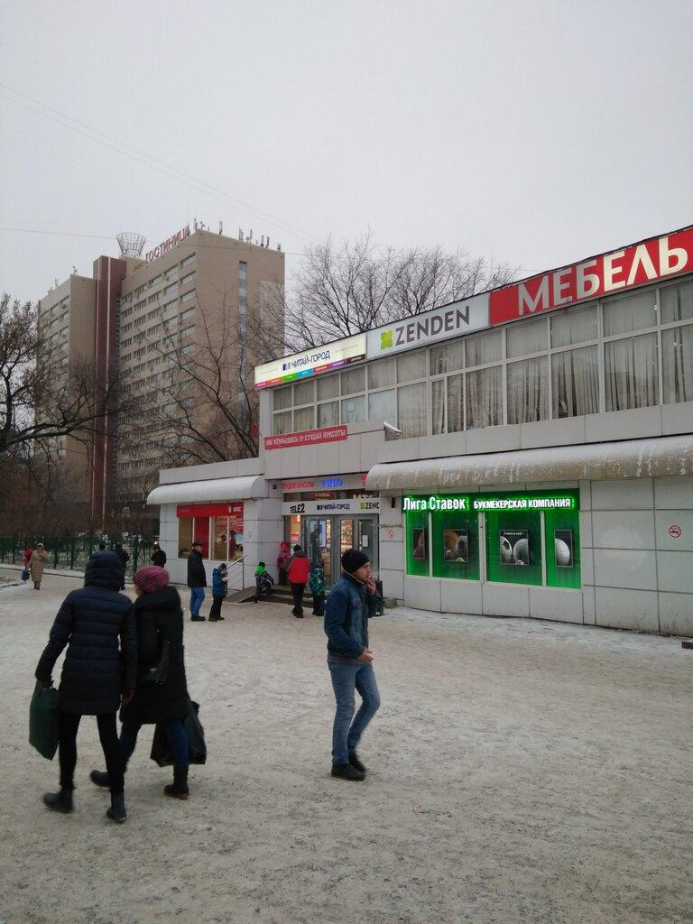 Книжный магазин букмекерская