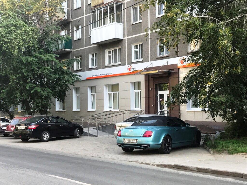 медцентр, клиника — Семейное отделение УГМК-Здоровье — Екатеринбург, фото №4