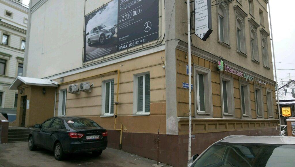 банк ренессанс кредит в дзержинске нижегородской области адрес взять кредит в хоум кредит банке калькулятор в казахстане