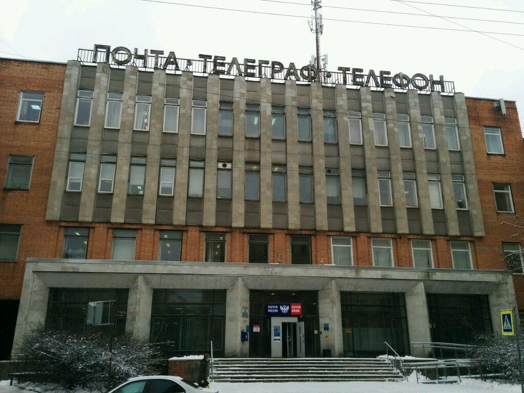 Почта россии бухгалтерия телефон санкт петербург бланк 3 ндфл декларация 2019 программа скачать