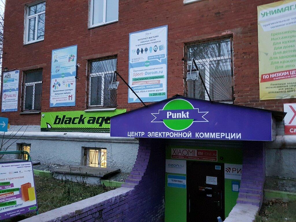 05d693e7ff188 интернет-магазин — Интернет магазин Mister-present.ru — Пермь, фото №
